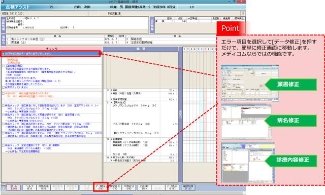 画面上でエラー項目を選択して[データ修正]を押すだけで簡単に修正画面に移動できます。